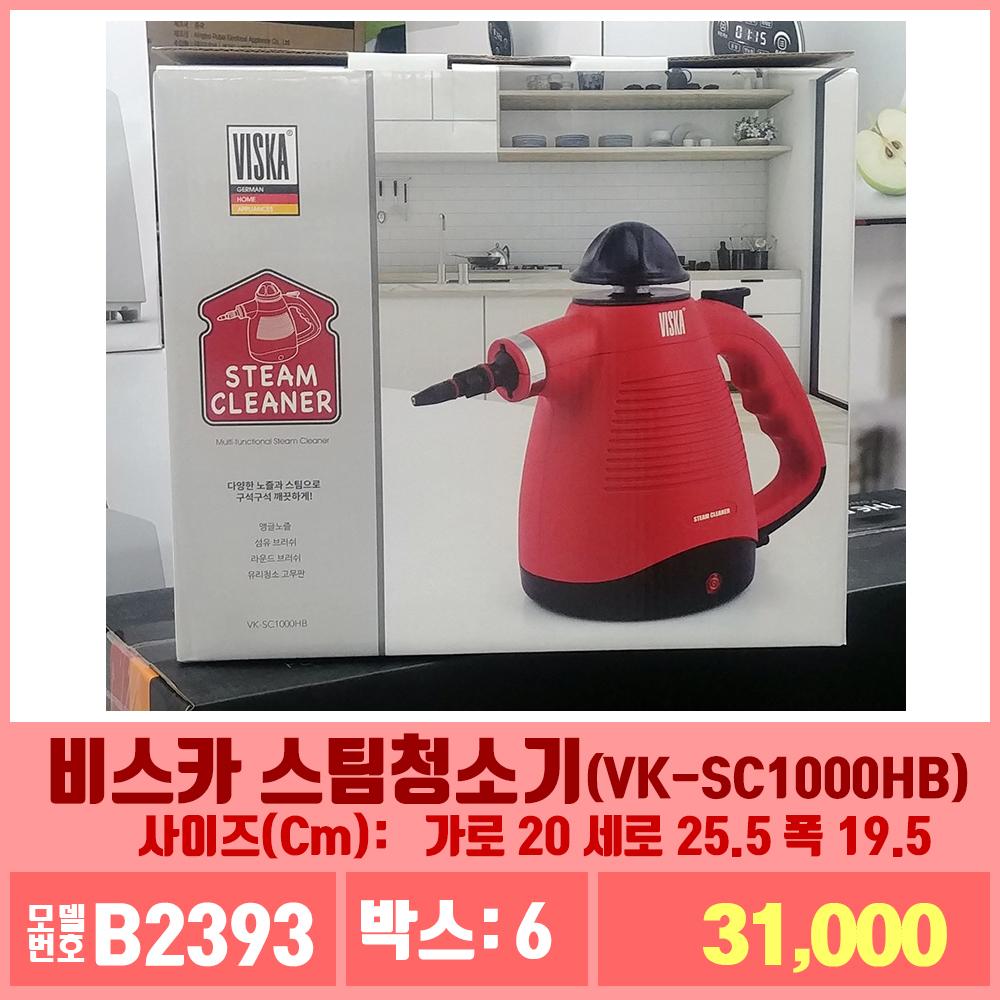 B2393비스카 스팀청소기(VK-SC1000HB)