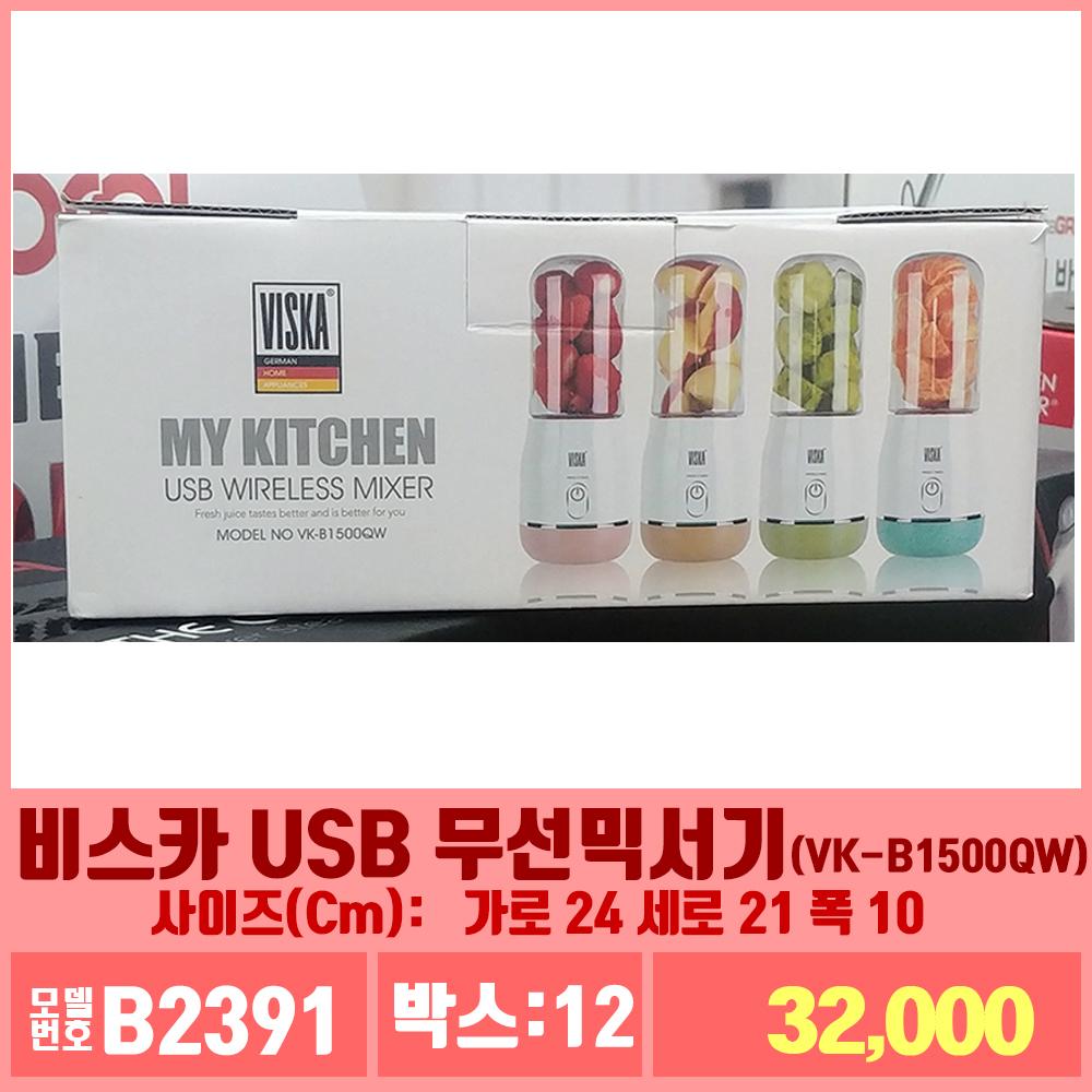 B2391비스카 USB 무선믹서기(VK-B1500QW)