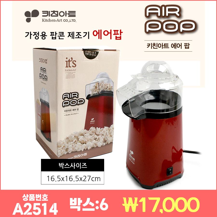 A2514팝콘메이커