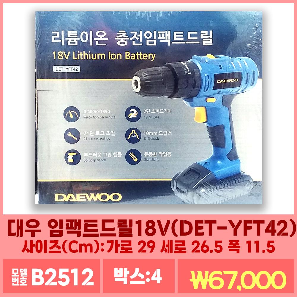 B2512대우 임팩트드릴18V(DET-YFT42)