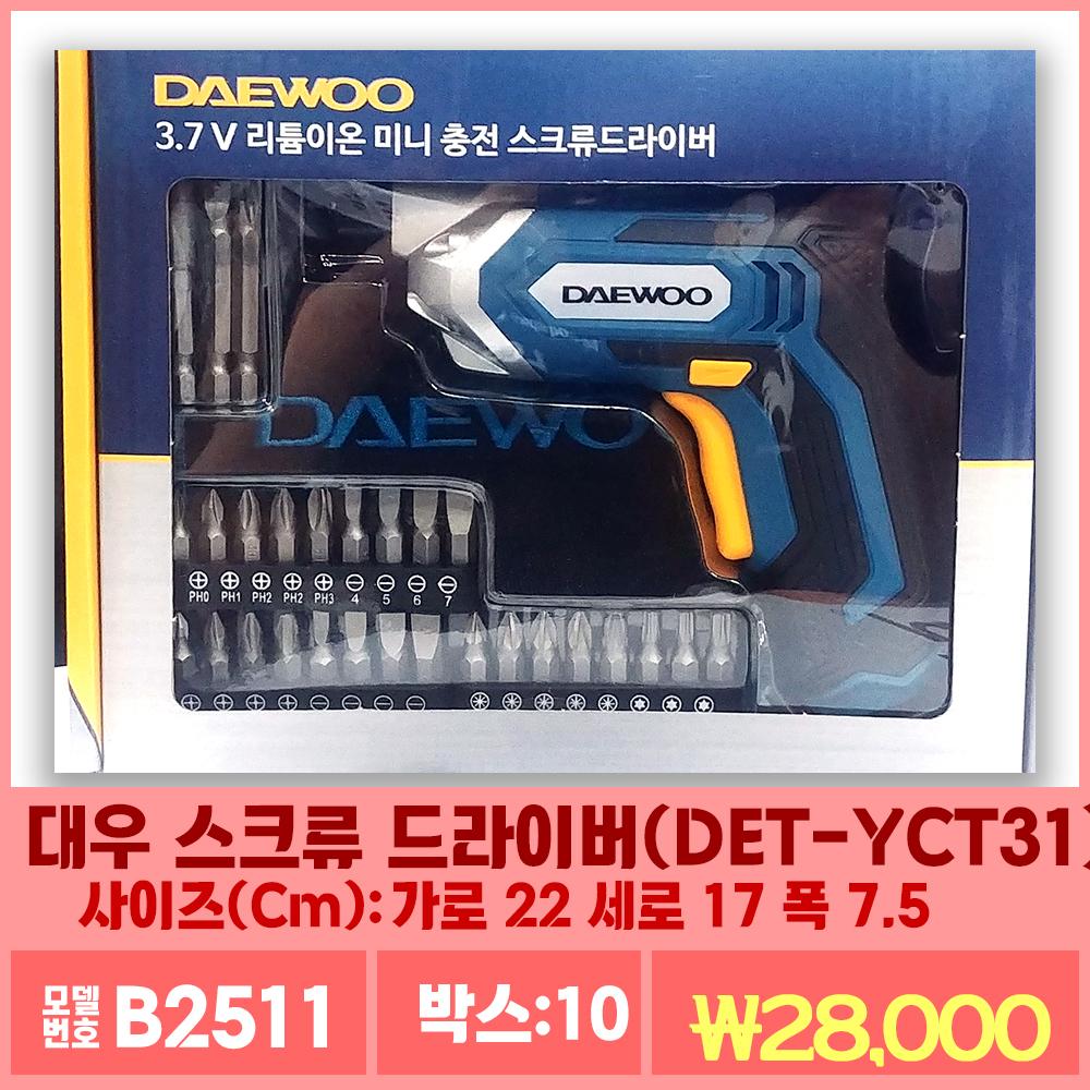 B2511대우 스크류 드라이버(DET-YCT31)