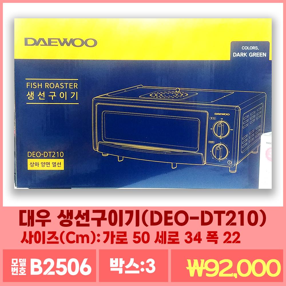 B2506대우 생선구이기(DEO-DT210)