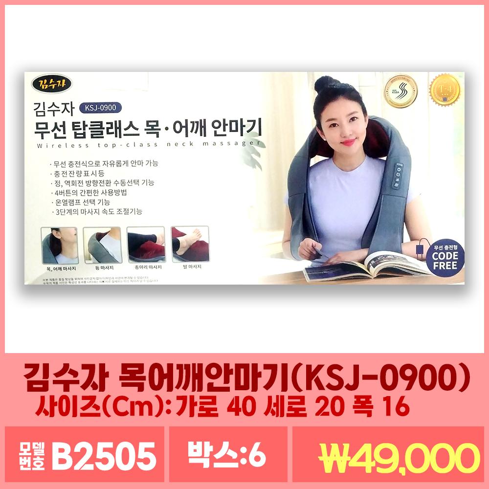 B2505김수자 목어깨안마기(KSJ-0900)