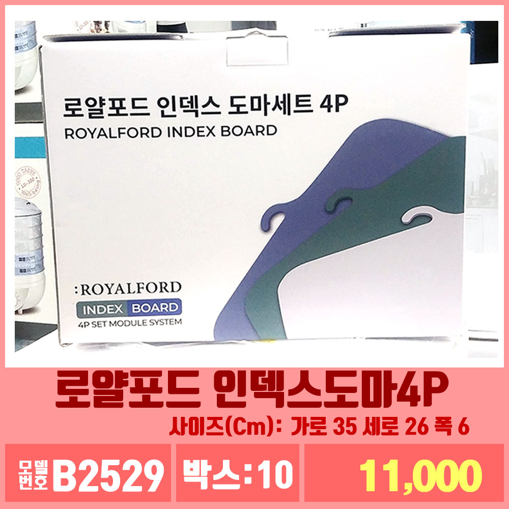B2529로얄포드 인덱스도마4P