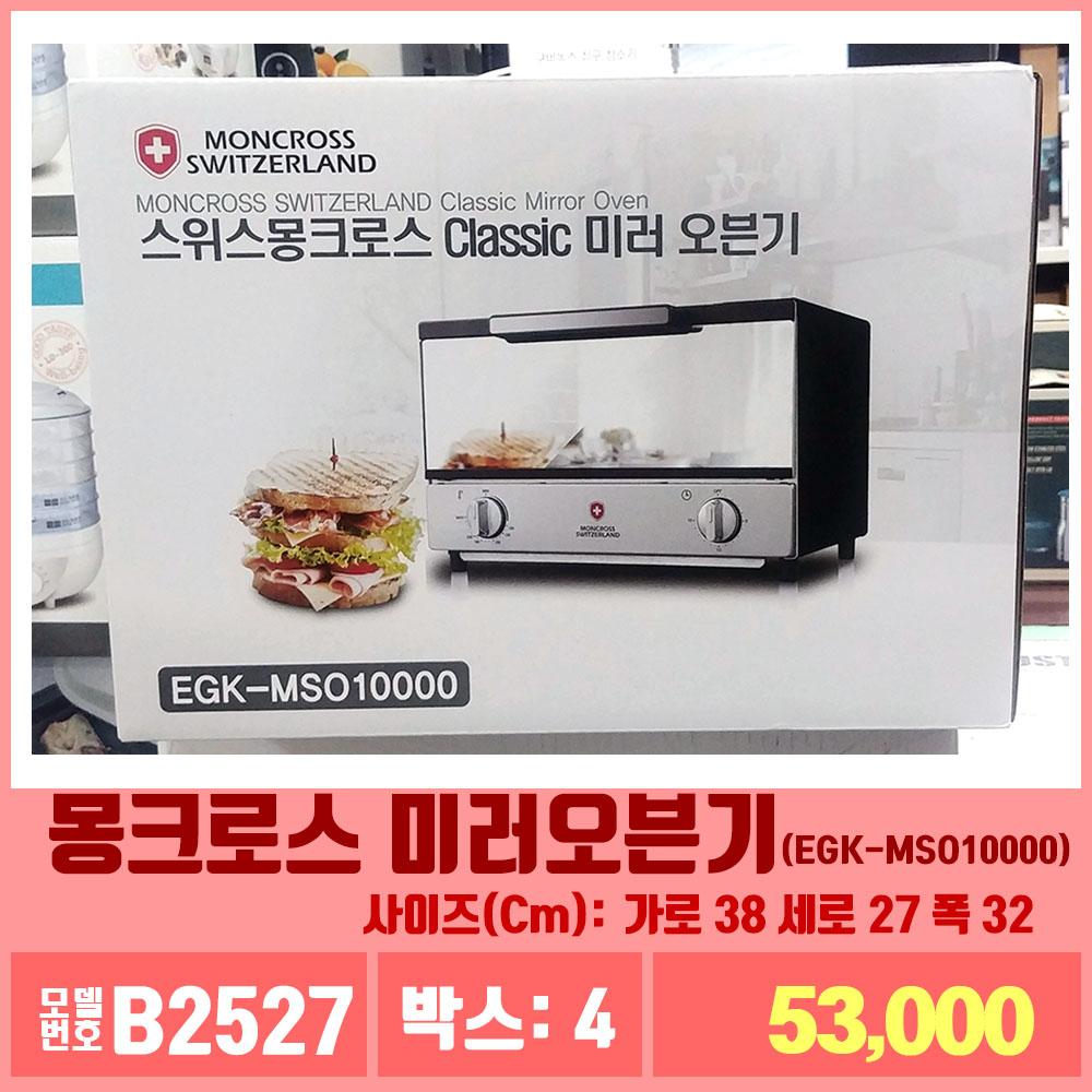 B2527몽크로스 미러오븐기(EGK-MSO10000)