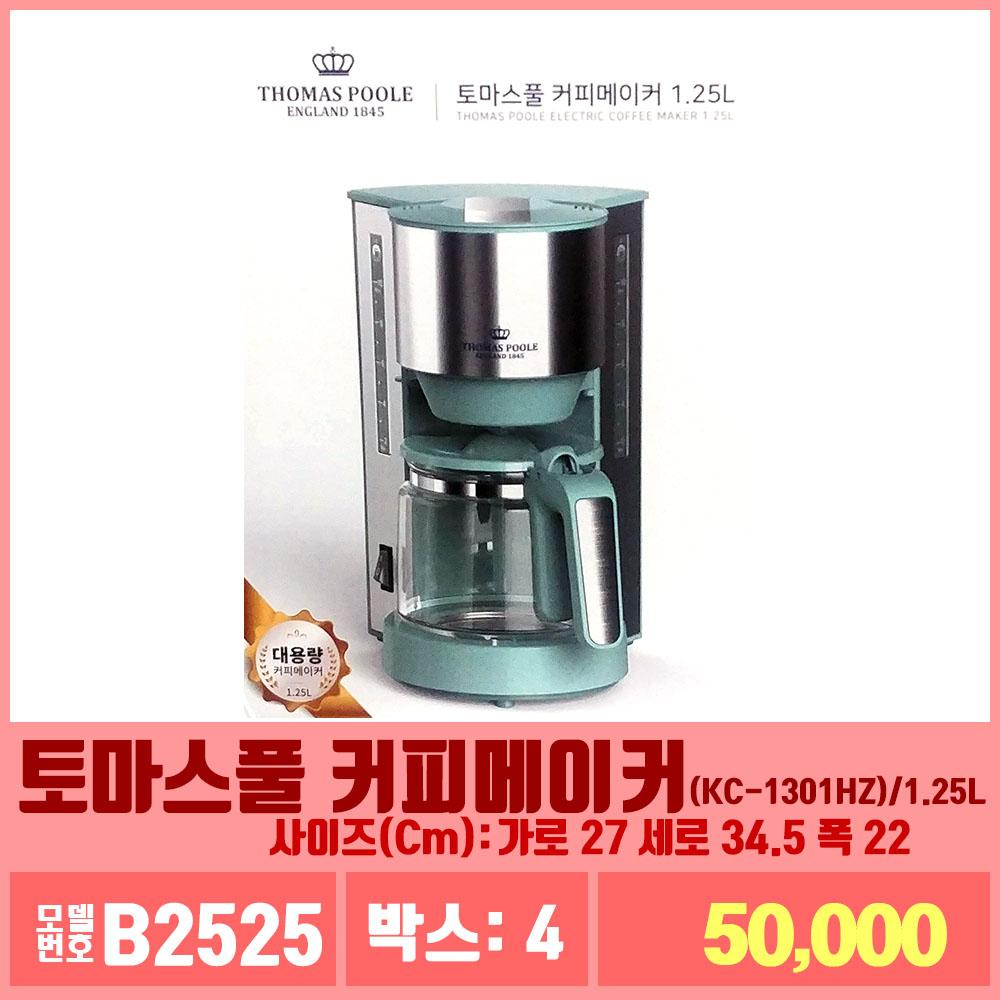 B2525토마스풀 커피메이커(KC-1301HZ)/1.25