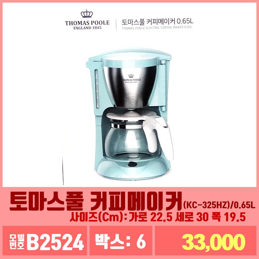 B2524토마스풀 커피메이커(KC-325HZ)/0.65L
